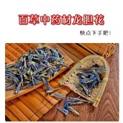 优质龙胆花 西藏天然野生无污染龙胆花20克 天然野生无污染