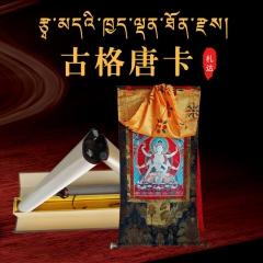 札达藏式绿度母唐卡和古格各种唐卡