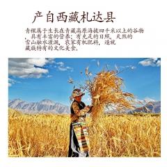 札达特产多香糌粑青稞糌粑粉高原纯净熟青稞石磨糌粑粉