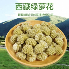西藏特产绿萝花茶250g野生