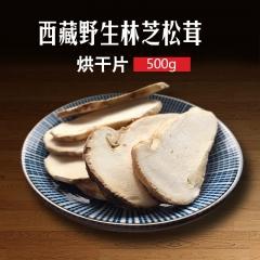 17年新鲜新货西藏松茸野生松茸烘干林芝松茸货松茸菌50g