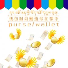 毛线包藏式藏族民族风西藏氆氇钱包 一个 杂色