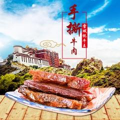 西藏手撕牦牛肉干 珠峰牧场牦牛肉干 牦牛肉 耗牛肉 牛肉零食