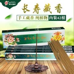 长寿藏香用西藏高山植物草药及柏木为配方制作,安神润燥,驱邪避晦