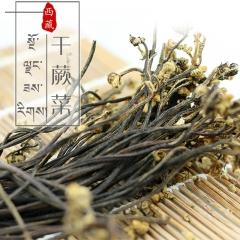 干蕨菜西藏特产干货特色美味居家必备