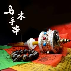 西藏林芝手串天然乌木佛珠男女同款 乌木手串 戴白珠